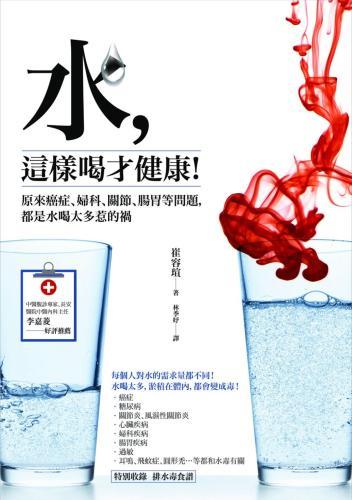 水,這樣喝才健康!:原來癌症、婦科、關節、腸胃等問題,都是水喝太多惹的禍