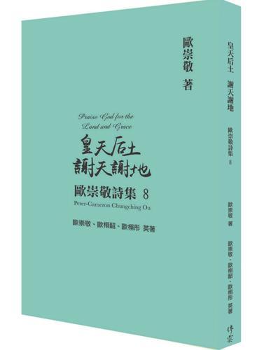 歐崇敬詩集(8)皇天后土 謝天謝地