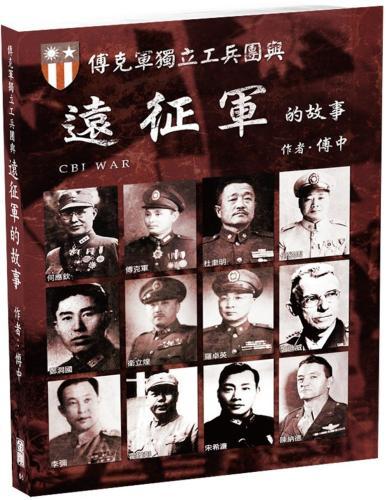 傅克軍獨立工兵團與遠征軍的故事
