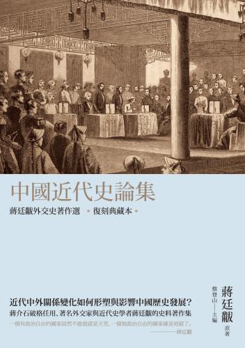 中國近代史論集:蔣廷黻外交史著作選(復刻典藏本)