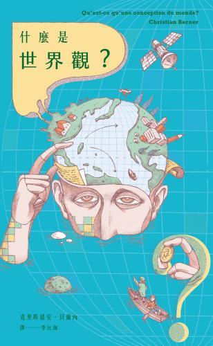 什麼是世界觀·
