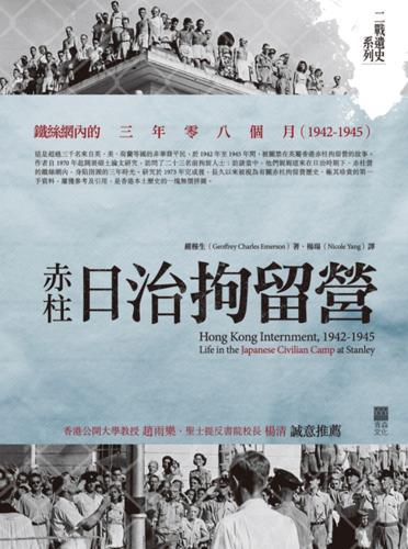 赤柱日治拘留營:鐵絲網內的三年零八個月(1942-1945)