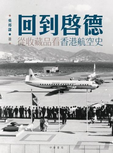 回到啟德:從收藏品看香港航空史
