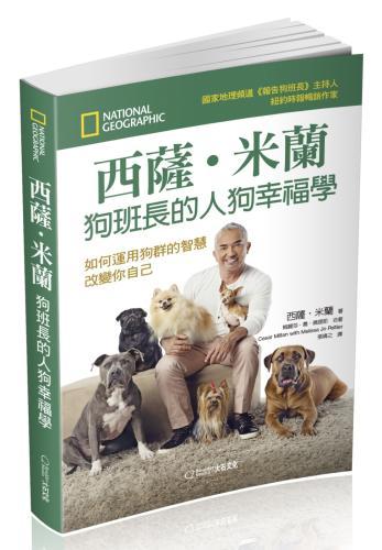 西薩·米蘭 狗班長的人狗幸福學:如何運用狗群的智慧改變你自己