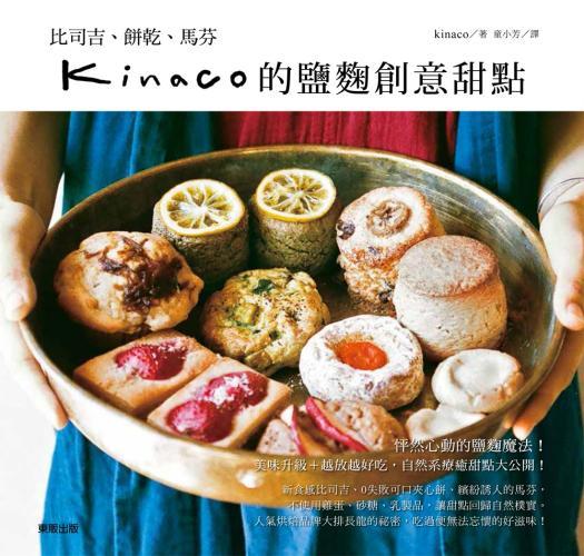 kinaco的鹽麴創意甜點:比司吉、餅乾、馬芬