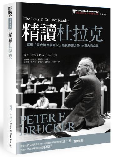 精讀杜拉克:嚴選「現代管理學之父」最具影響力的10篇大塊文章