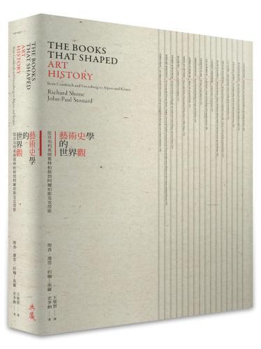 藝術史學的世界觀:從宮布利希與葛林柏格到阿爾珀斯及克勞斯