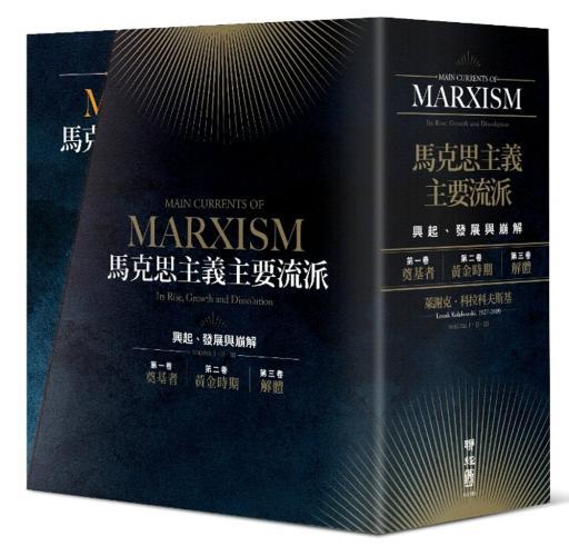 馬克思主義主要流派:興起、發展與崩解(全3卷,不分冊售)