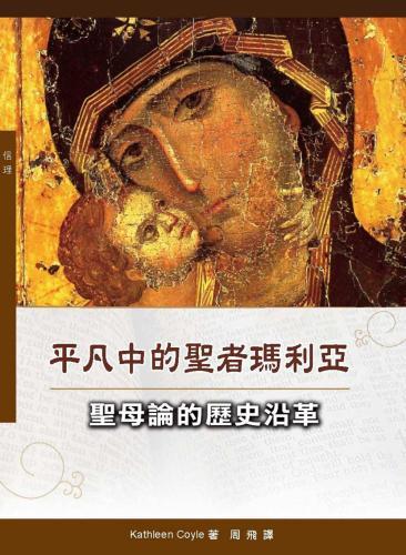 平凡中的聖者瑪利亞:聖母論的歷史沿革