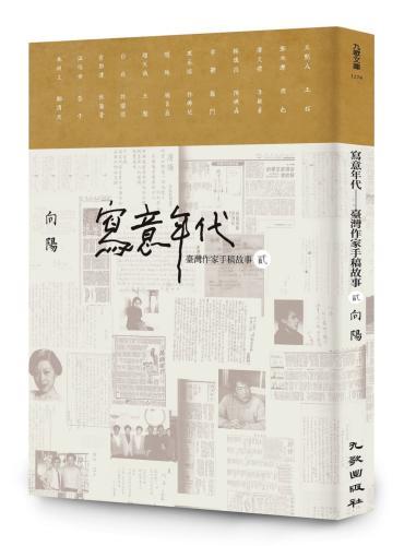 寫意年代──臺灣作家手稿故事2