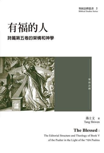 有福的人:詩篇第五卷的架構和神學