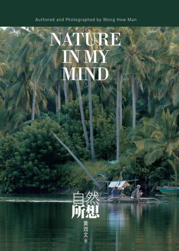自然所想Nature In My Mind
