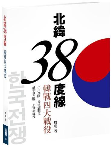 北緯38度線:韓戰四大戰役