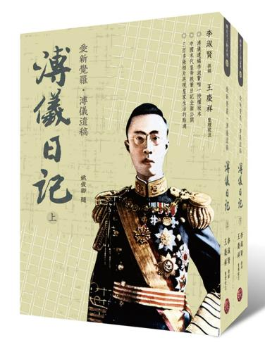 溥儀日記(上下)