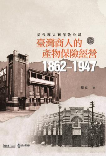 從代理人到保險公司:臺灣商人的產物保險經營(1862-1947)