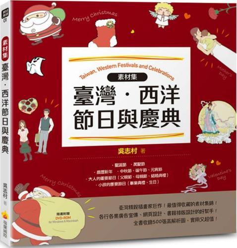 素材集:臺灣?西洋節日與慶典(隨書附贈DVD-ROM for Mac & Windows)