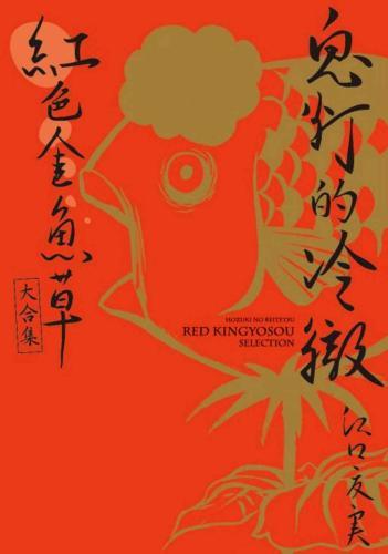 鬼灯的冷徹 紅色金魚草大合集 全(首刷附錄版)