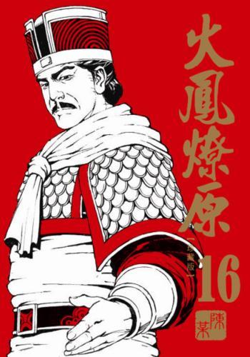 火鳳燎原 珍藏版 16(首刷附錄版)