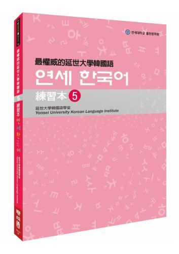 最權威的延世大學韓國語練習本5(附MP3 光碟一片)