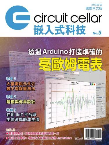 Circuit Cellar嵌入式科技 國際中文版No.5