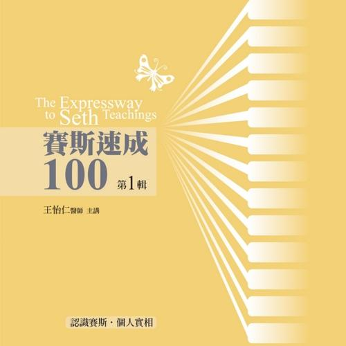 賽斯速成100有聲書 第1輯(13片CD)