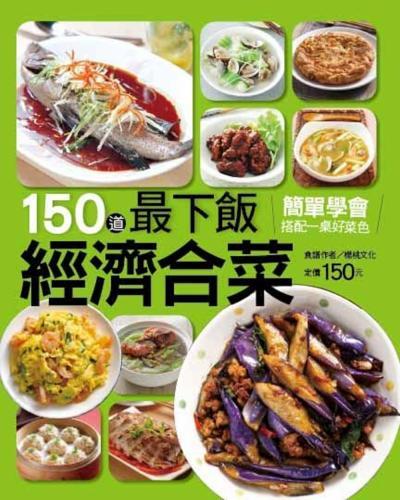150 道最下飯經濟合菜