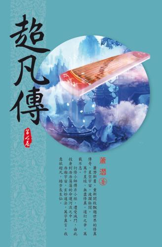 超凡傳(第七卷):瀚金來襲