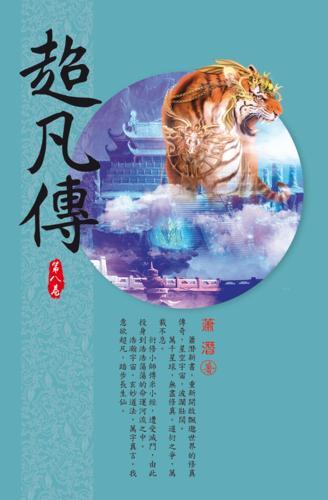 超凡傳(第八卷):劍心亂戰