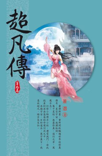 超凡傳(第九卷):古陣寶藏