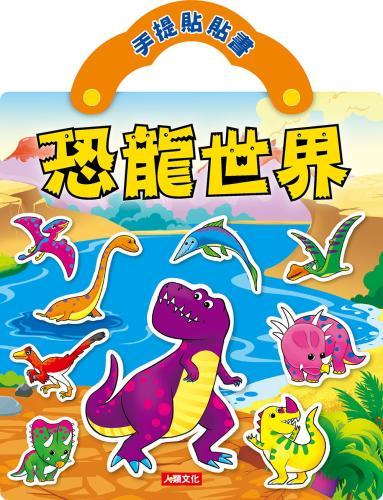 手提貼貼書:恐龍世界