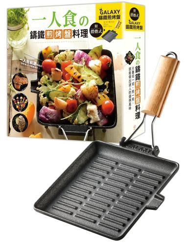 一人食の鑄鐵煎烤盤料理(附:Galaxy折疊式鑄鐵煎烤盤)