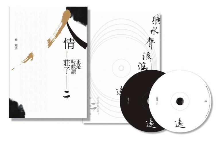 《人情:正是時候讀莊子二》+雙CD配樂集《聽水聲流浪遠》