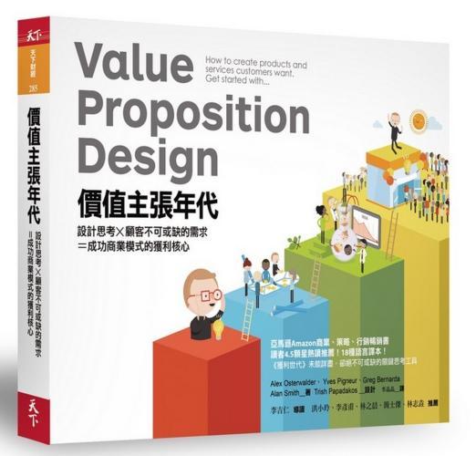 價值主張年代:設計思考X顧客不可或缺的需求=成功商業模式的獲利核心
