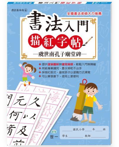 書法入門描紅字帖(6)-虞世南孔子廟堂碑