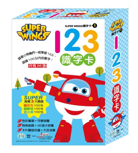 Super Wings 123識字卡