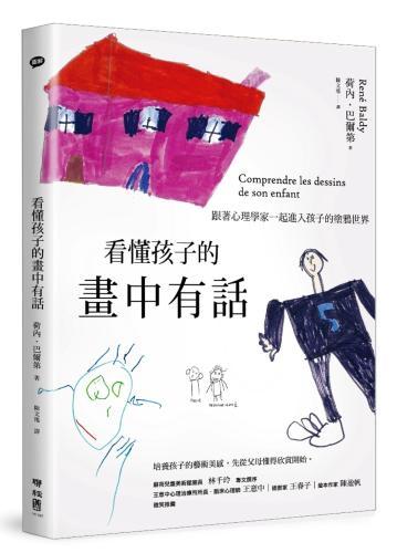 看懂孩子的畫中有話:跟著心理學家一起進入孩子的塗鴉世界