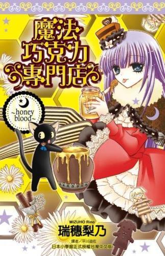 魔法巧克力專門店~honey blood~(全)