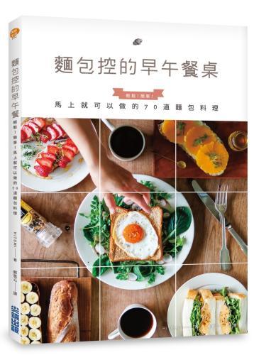 麵包控的早午餐桌:輕鬆!簡單!馬上就可以做的70道麵包料理