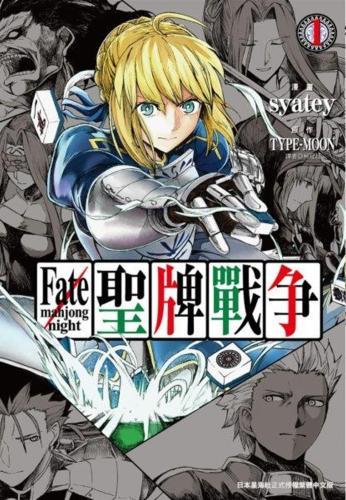 Fate/mahjong night 聖牌戰爭(1)