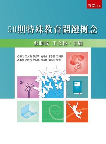 50則特殊教育關鍵概念