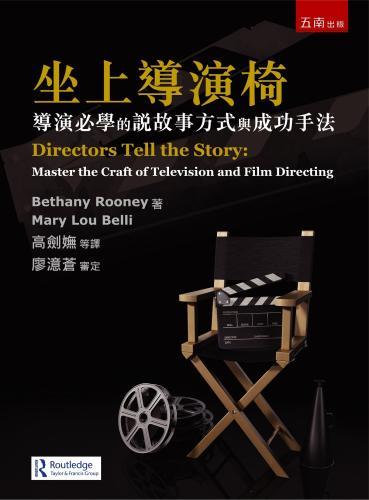 坐上導演椅:導演必學的說故事方式與成功手法