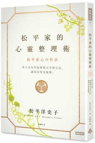 松平家的心靈整理術:學日本名門流傳數百年的心法,讓你活得更優雅。