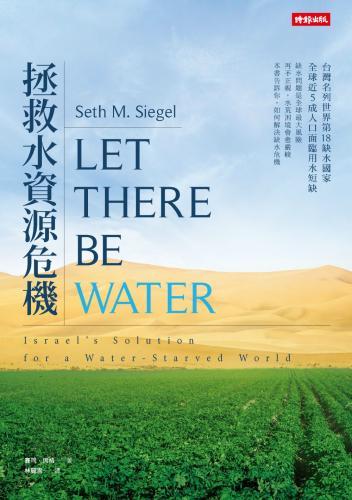 拯救水資源危機