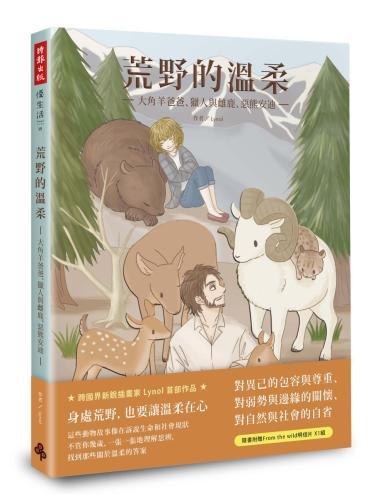 荒野的溫柔:大角羊爸爸、獵人與雌鹿、惡熊安迪(隨書附贈From the wild明信片一組)