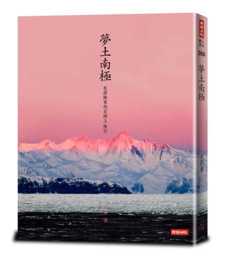 夢土南極:在探險家的足跡上,修行
