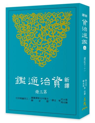 新譯資治通鑑(三):漢紀五~十一