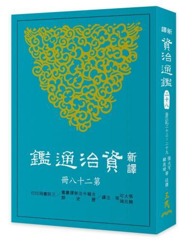 新譯資治通鑑(二十八):唐紀二十三~二十九