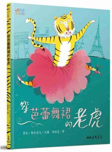 穿芭蕾舞裙的老虎