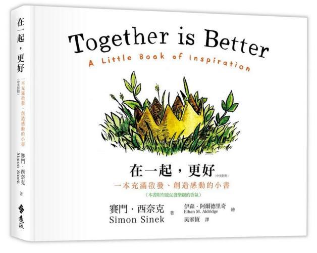 在一起,更好:一本充滿啟發、創造感動的小書(中英對照)