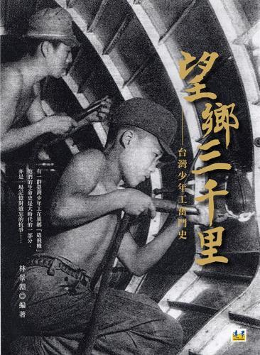 望鄉三千里:台灣少年工奮鬥史